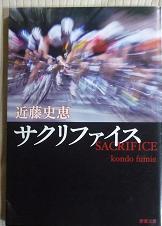 20110726_sacrifice01