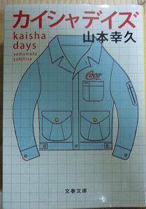 20110817_kaishadays01