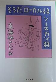 20110823_shoji01