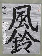 20110903_shodou_hyoushou06_2