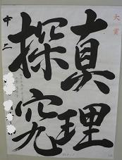 20110903_shodou_hyoushou07