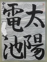 20110903_shodou_hyoushou08_2