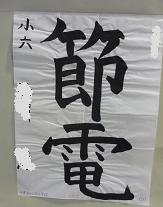 20110903_shodou_hyoushou09