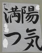 20110903_shodou_hyoushou10_2