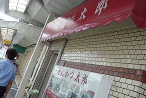 20110909_mita_itta003