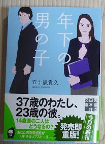 20110914_igarashi01