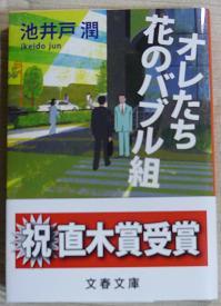 20110917_ikeido01