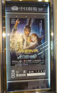 20110919_chunichi02