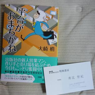 20111004_ohsaki01