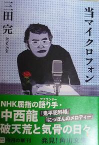 20111013_tou_microphone01