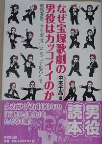 20111015_otokoyaku_dokuhon01