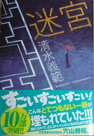 20111017_meikyu01