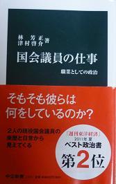 20111109_hayashi_tsumura