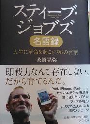 20111113_jobs01