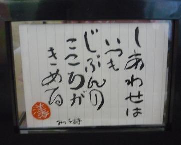 20111217_mitsuwo_2
