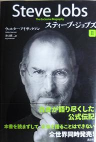 20111222_steve_jobs