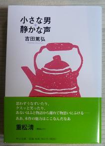 20111218_chiisana_shizukana