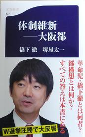20120121_taseiishin01