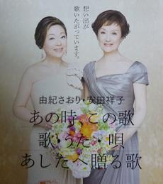 20120122_yasuda_yuki_concert01
