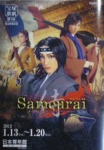 20120120_samourai01