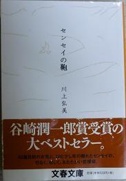 20120128_senseino_kaban