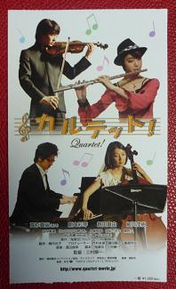 20120129_quartet