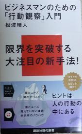 20120222_koudoukansatsu01