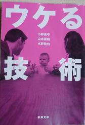 20120229_ukerugijyutsu