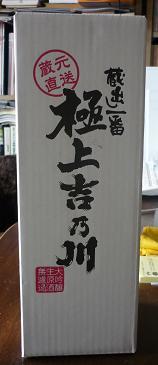 20120309_yoshinogawa03