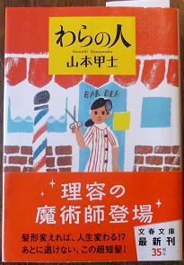 20120317_waranohito01