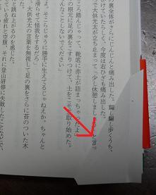 20120317_waranohito02