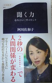 20120411_kiku_chikara