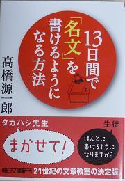 20120501_takahashi_genichiro