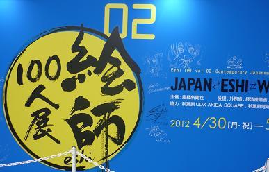 20120504_eshi100_01