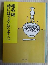 20120519_udonnoyouni