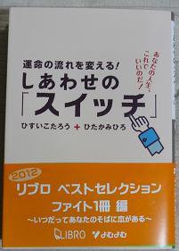 20120526_hisui_hitaka