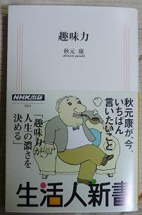 20120526_akimoto_y