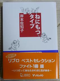 20120526_kishimoto_s