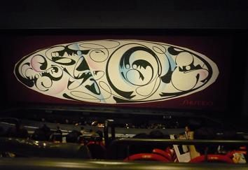 2012_sora_troupe