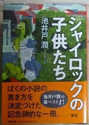 20120628_ikeido_jun