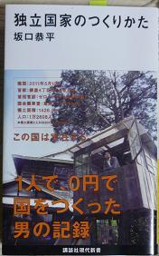 20120709_sakaguchi01