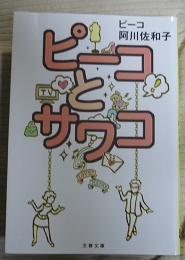 20120728_peeco_sawako
