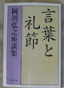 20120804_kotoba_reisetsu01