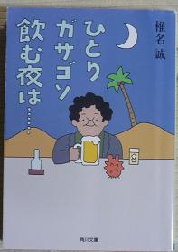 20120816_shiina01