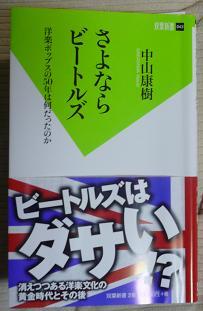 20120817_sayonara_beatles01