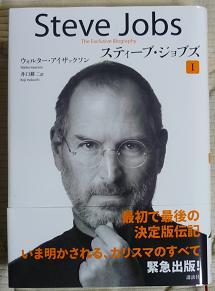 20120901_steve_jobs1