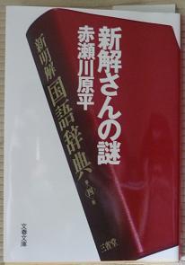 20121002_shinkaisan