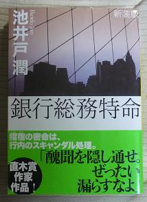 20121120_ikeido01