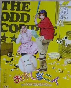 20121224_the_odd_couple_2