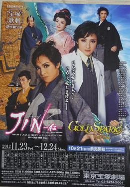 20121225_jin01_2